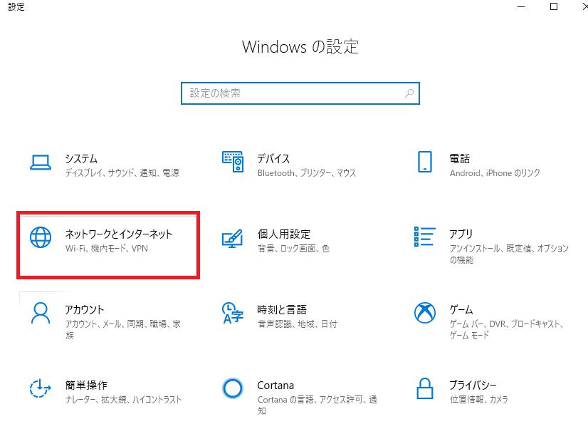 Proxy server setting method of Windows 10 – ソフトウェア